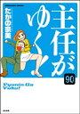 主任がゆく!(分冊版) 【第90...
