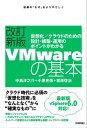 改訂新版VMwareの基本〜仮想化/クラウドのための設計・構築・運用のポイントがわかる【電子書籍】[ 中島淳之介 ]