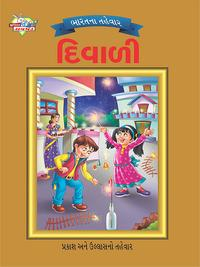 Festival of India : Diwali : ?????? ??????: ??????【電子書籍】[ Priyanka Verma ]