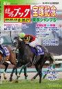 週刊競馬ブック2021年06月2...