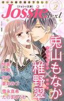 ジョシィ文庫【期間限定無料版】 Vol.2