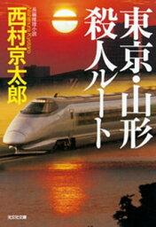 東京・山形殺人ルート【電子書籍】[ 西村京太郎 ]
