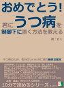 楽天Kobo電子書籍ストアで買える「おめでとう!君に、うつ病を制御下に置く方法を教える。うつ病の人が、気分のいいときに読む絶妙な薬本。【電子書籍】[ もく ]」の画像です。価格は100円になります。