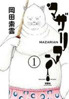 【期間限定 無料お試し版】マザリアン 1