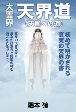 大霊界 天界道(天国への道)【電子書籍】[ 隈本確 ]