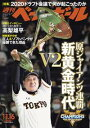 週刊ベースボール 2020年 11/16号【電子書籍】[ 週刊ベースボール編集部 ]