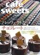 caf?-sweets(カフェ・スイーツ) 142号142号【電子書籍】