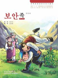 Series of Classic Stories of National Culture: Bao'an Ethnic Group【電子書籍】[ Guo Yubo ]