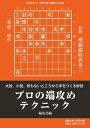 将棋世界(日本将棋連盟発行) プロの端攻めテクニック