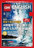 [音声DL付き]CNN ENGLISH EXPRESS 2017年8月号【電子書籍】[ CNN English Express ]