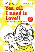 ダレセン! Yes,all I need is Love!!(分冊版) 【第2話】