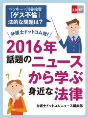 岡副麻希のイラッと発言がナイスアシストに!「ワイドナショー」で川谷絵音のイメージアップ作戦が大成功!