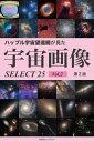 ハッブル宇宙望遠鏡が見た宇宙画像...