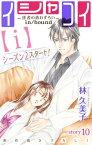 Love Silky イシャコイ【i】 -医者の恋わずらい in/bound- story10【電子書籍】[ 林久美子 ]