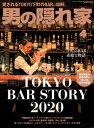 男の隠れ家 2020年 4月号【電子書籍】[ 三栄 ]