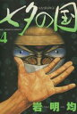 七夕の国(4)【電子書籍】[ 岩明均 ]...