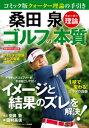 桑田 泉 クォーター理論 ゴルフの本質【電子書籍】[ 桑田泉 ]
