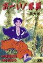 お〜い!竜馬(6)【電子書籍】[ 武田鉄矢 ]
