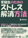 楽天Kobo電子書籍ストアで買える「受験生のためのストレス解消方法。受験生にとって何がストレスになるのか?どうやって解消すればいいのか?【電子書籍】[ Kotu ]」の画像です。価格は100円になります。