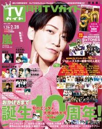 月刊TVガイド 2021年 3月号 関東版【電子書籍】[ 東京ニュース通信社 ]