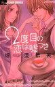 2度目の恋は嘘つき(1)【電子書籍】[ 畑亜希美 ] - 楽天Kobo電子書籍ストア
