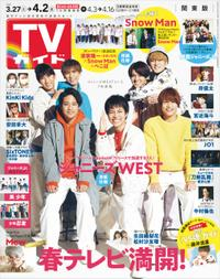 TVガイド 2021年 4月2日号 関東版【電子書籍】[ 東京ニュース通信社 ]