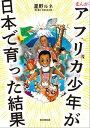 まんが アフリカ少年が日本で育った結果【電子書籍】[ 星野ルネ ]
