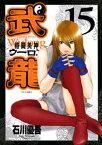 格闘美神 武龍(15)【電子書籍】[ 石川優吾 ]