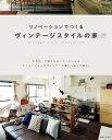 リノベーションでつくるヴィンテージスタイルの家【電子書籍】[ 住まいと暮らしの雑誌編集部 ]