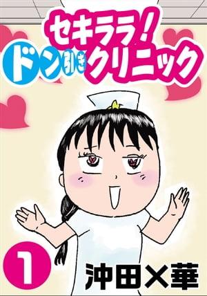 セキララ! ドン引きクリニック 1巻【電子書籍】[ 沖田×華 ]