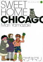 SWEET HOME CHICAGO(3)【電子書籍】[ ヤ...