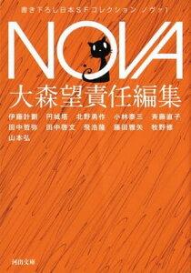 NOVA1【完全版】【電子書籍】[ 大森望 ]