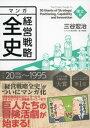 楽天Kobo電子書籍ストアで買える「マンガ 経営戦略全史 確立篇【電子書籍】[ 三谷宏治 ]」の画像です。価格は1,296円になります。