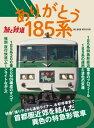 旅と鉄道 2021年増刊3月号 ありがとう185系[電子書籍]