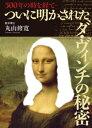 500年の時を経てついに明かされたダ・ヴィンチの秘密【電子書...