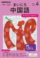 NHKラジオ まいにち中国語 2019年4月号[雑誌]