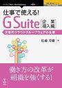 仕事で使える!G Suite 企業導入編 次世代クラウドグループウェ……