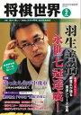 将棋世界(日本将棋連盟発行) 2...