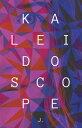 Kaleidoscope【電子書籍】[ j. ]