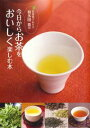 日本茶ソムリエ・和多田喜の今日からお茶をおいしく楽しむ本【電子書籍】[ 和多田喜 ]