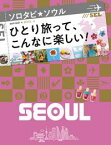 ソロタビ ソウル(2020年版)【電子書籍】