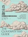 看雲趣:從科學、文學到神話,認識百變的雲世界(10週年新裝版