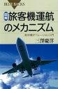 図解 旅客機運航のメカニズム 航空機オペレーション入門【電子書籍】[ 三澤慶洋 ]