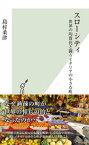 スローシティ〜世界の均質化と闘うイタリアの小さな町〜【電子書籍】[ 島村菜津 ]