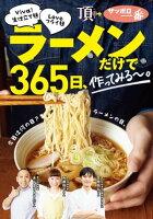 ラーメンだけで365日、作ってみる〜。Viva!生仕立て麺Loveフライ麺編
