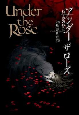 Under the Rose (9) 春の賛歌 【電子限定おまけ付き】【電子書籍】[ 船戸明里 ]