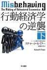 行動経済学の逆襲 下【電子書籍】[ リチャード セイラー ]