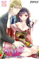 みがわり姫~禁断のカラダ契約~【コミックス版】(電子限定描き下ろし付き)の画像