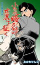 楽天Kobo電子書籍ストアで買える「殺人武術発至道外伝 小泉瞬太郎世界を征く1【電子書籍】[ みのもけんじ ]」の画像です。価格は110円になります。