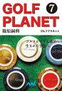 ゴルフプラネット 第7巻用具と技...